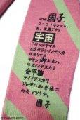"""画像10: 【野性爆弾・川島邦裕 × ZIG UR IDOL】 """"カミカゼクニコ"""" フルプリントニット (10)"""
