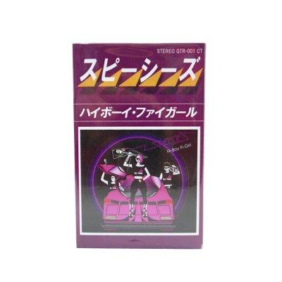画像1: 新品カセットテープ▼ SPEECIES/ ハイボーイ・ファイガール