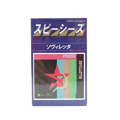 画像1: 新品カセットテープ▼ SPEECIES / ソヴィレッタ